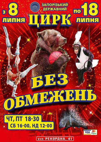 Цирк Запорожье. Цирк Без Ограничений!