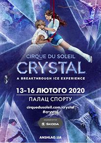 Cirque du Soleil г. Киев