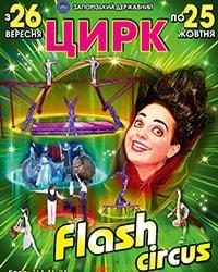 Цирк Запорожье. Flash circus
