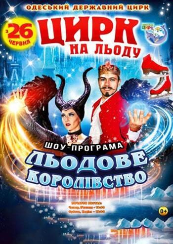 Билеты на программу Цирк на Льду