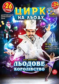 Билеты на программу Ледовое Королевство. г. Днепр