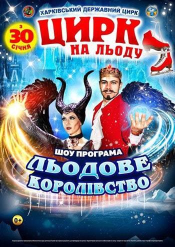 Цирк Харькова. Ледовое Королевство