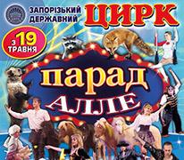 Билеты на программу Парад Алле г. Запорожье