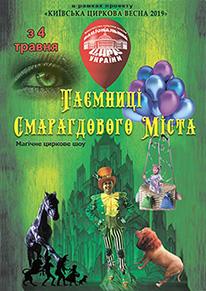 Программа Тайны Изумрудного Города г. Киев