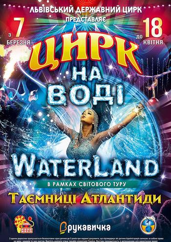 Цирк Львова. Цирк на воде Waterland